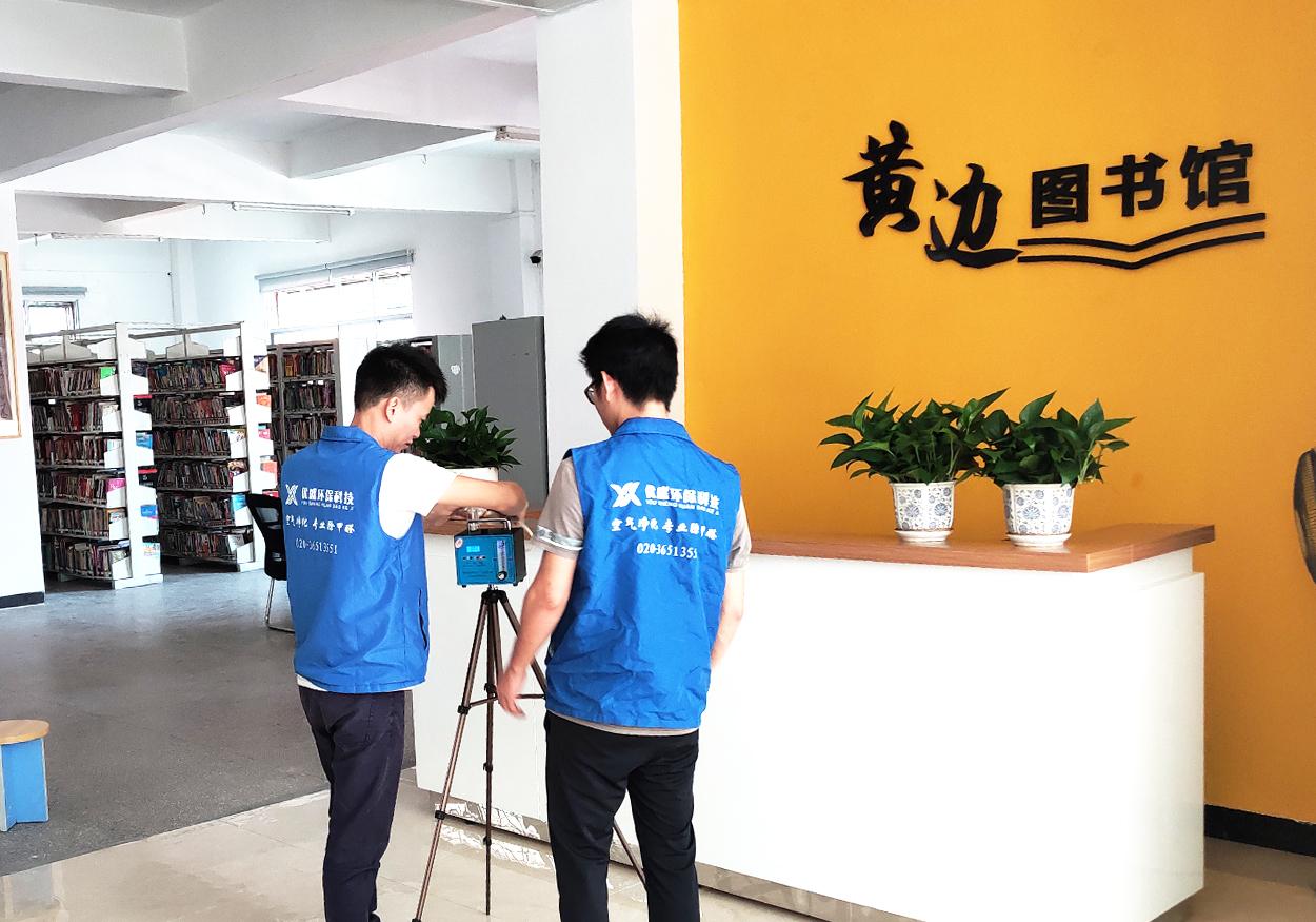 黄边图书馆室内空气治理