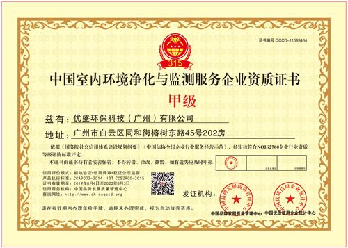甲级施工资质证书